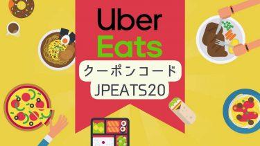 Uber Eats(ウーバーイーツ)初回クーポン3000円と2回目以降お得な紹介コード