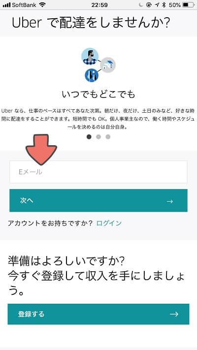 Web登録画面(Email入力)スクリーンショット