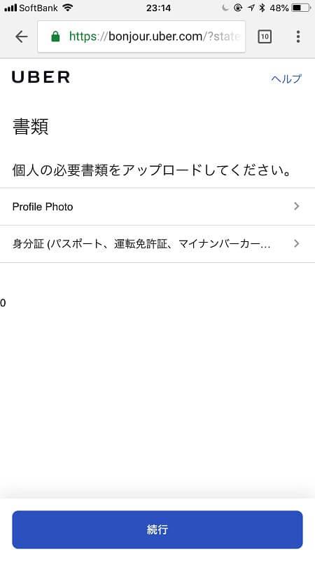 Web登録画面(書類アップロード)スクリーンショット