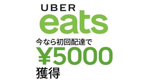 ウーバーイーツ初回配達5,000円キャンペーン