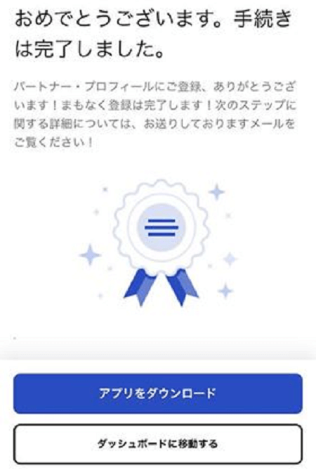 Web登録画面(登録完了)スクリーンショット