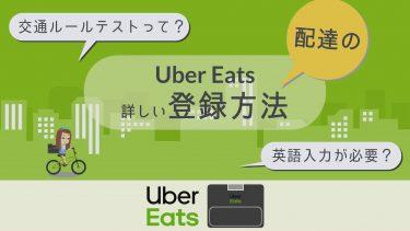 Uber Eats(ウーバーイーツ)配達パートナーの登録方法をわかりやすく解説