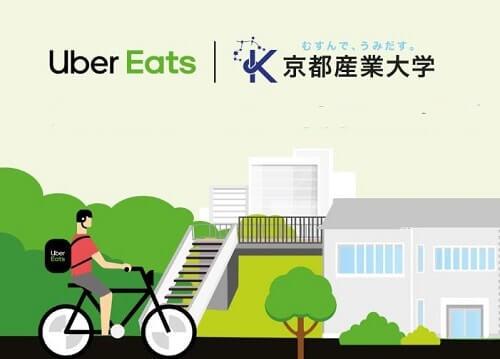 京都産業大学にてUber Eats(ウーバーイーツ)配達パートナー募集