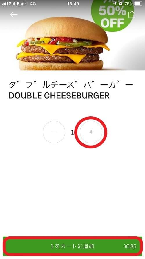 Uber Eats(ウーバーイーツ)アプリ注文方法数量選択