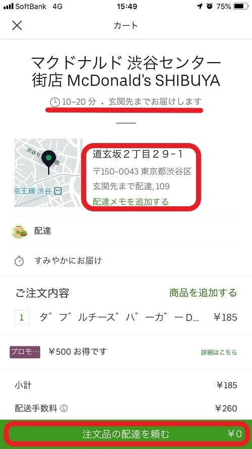 Uber Eats(ウーバーイーツ)アプリ注文方法配達メモ
