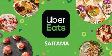 Uber Eats(ウーバーイーツ)埼玉エリアメニュー