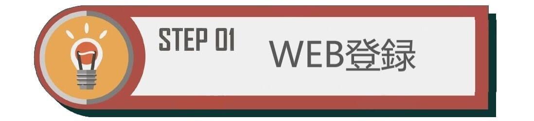ウーバーイーツ ウェブ登録