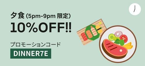 ウーバーイーツ夕食(17-21時限定)10%OFFキャンペーン