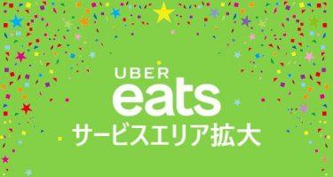 Uber Eats(ウーバーイーツ)八王子・町田・西東京へエリア拡大
