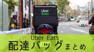 Uber Eats(ウーバーイーツ)のバッグはもらえる?購入?入手方法から使い方を解説
