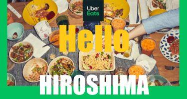 Uber Eats(ウーバーイーツ)広島エリアメニュー