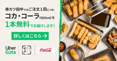 「Uber Eats×串カツ田中」注文1回でコカコーラ1本無料