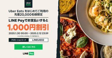Uber Eats2万名限定!LINE PAYの支払いで1,000円OFF