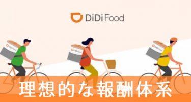 DiDiフード(ディディ)儲かると評判の給料とインセンティブを他社と比較