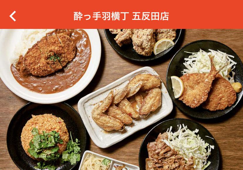 menu(メニュー)東京の加盟店(酔っ手羽横丁)