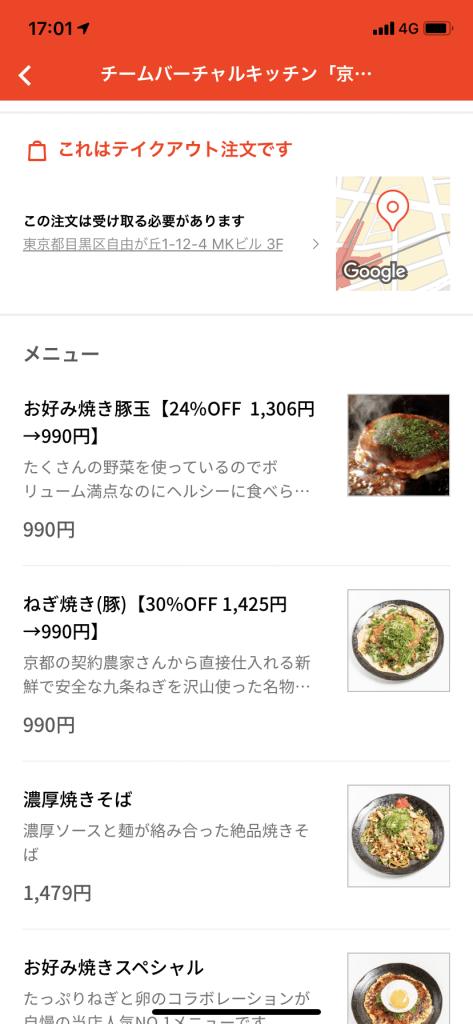 menu(メニュー)の使い方、飲食店メニューを選ぶ