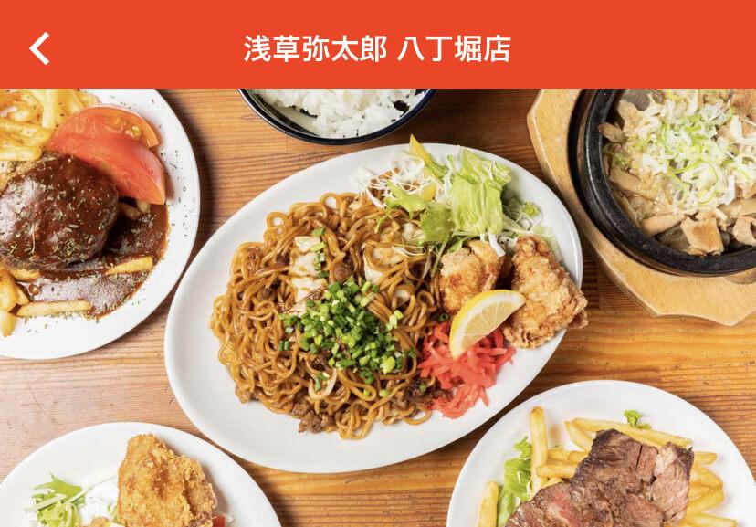 menu(メニュー)東京の加盟店(浅草弥太郎)