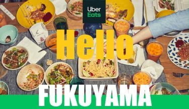 Uber Eats(ウーバーイーツ)福山エリアメニュー