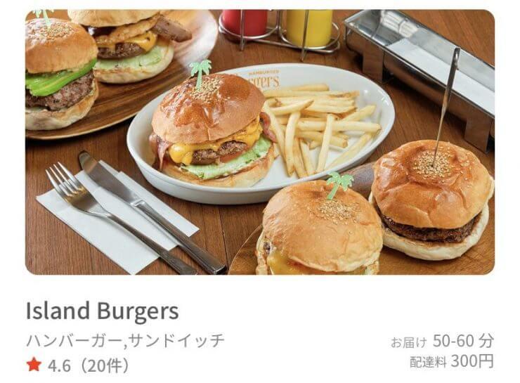 menuの配達(デリバリー)加盟店