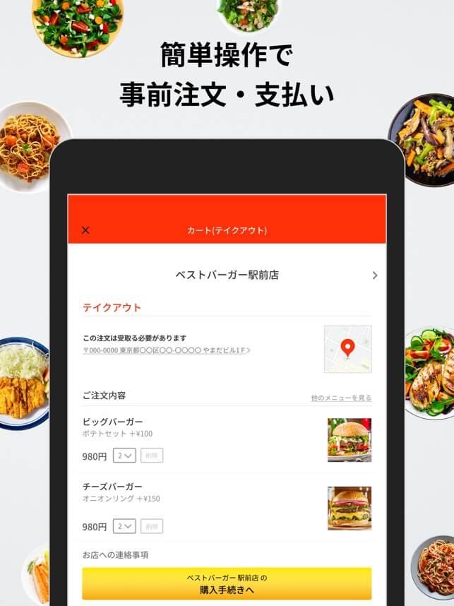 menuアプリの登録方法