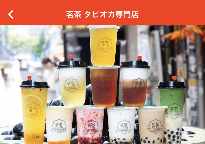 menu(メニュー)東京の加盟店(茗茶 タピオカ専門店)