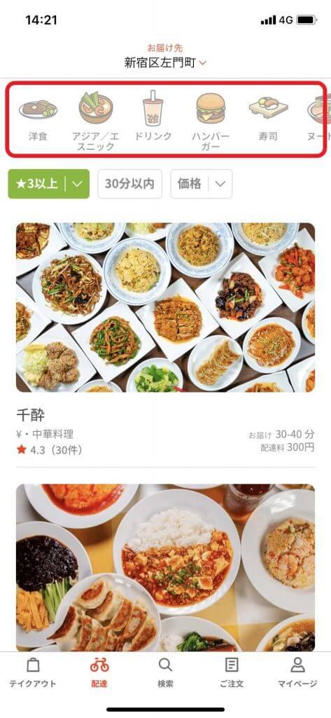 menuの配達(デリバリー)使い方、カテゴリーを絞る