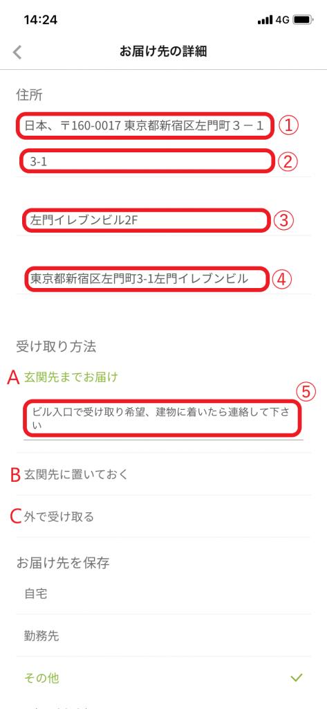 menuの配達(デリバリー)使い方、配送先の入力方法