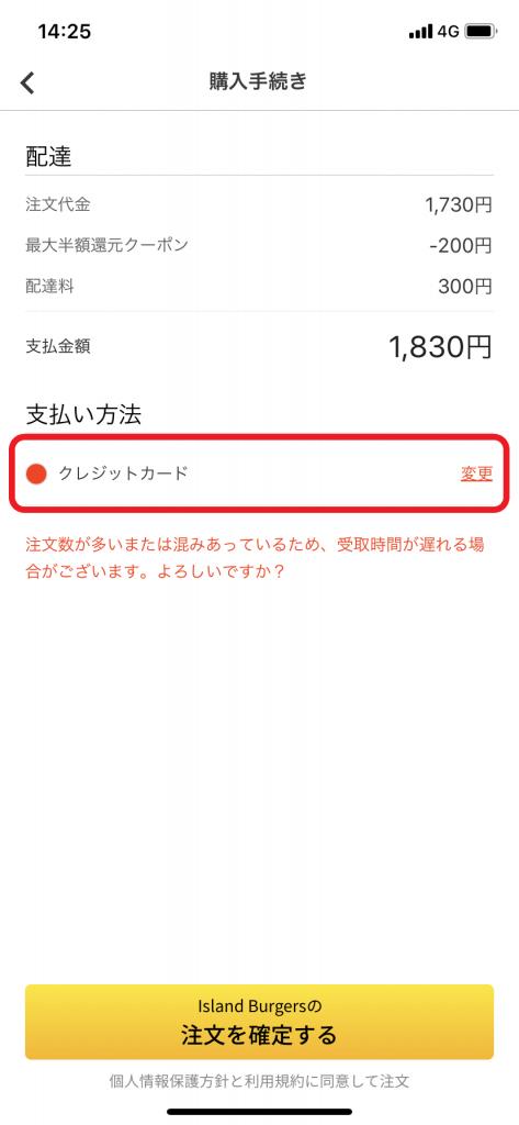 menuの配達(デリバリー)使い方、注文金額の確認