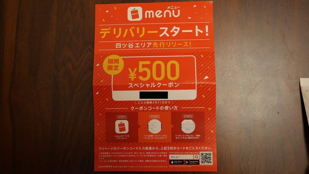 menuの配達(デリバリー)使い方、クーポン