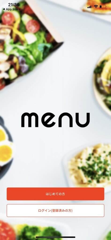 menuアプリの登録ダウンロード