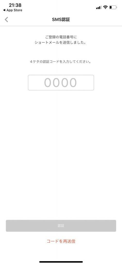 menuアプリの登録SMS認証