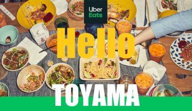 札幌 ウーバー イーツ Uber Eats(ウーバーイーツ)札幌エリアの注文・配達登録情報を徹底解説!