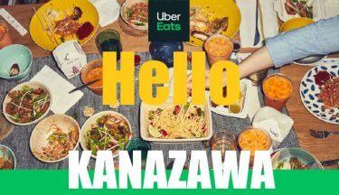 Uber Eats(ウーバーイーツ)金沢エリアガイド -注文者・配達・店舗情報まとめ-