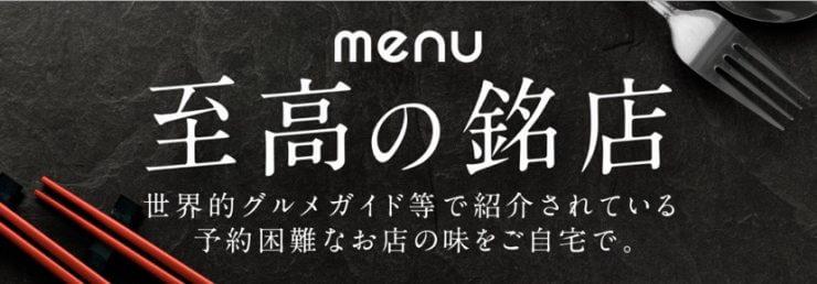 menuデリバリー至高の銘店