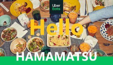 Uber Eats(ウーバーイーツ)浜松エリアガイド -注文者・配達・店舗情報まとめ-