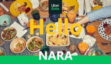 Uber Eats(ウーバーイーツ)奈良エリアガイド -注文者・配達・店舗情報まとめ-