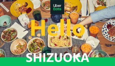 Uber Eats(ウーバーイーツ)静岡エリアガイド -注文者・配達・店舗情報まとめ-