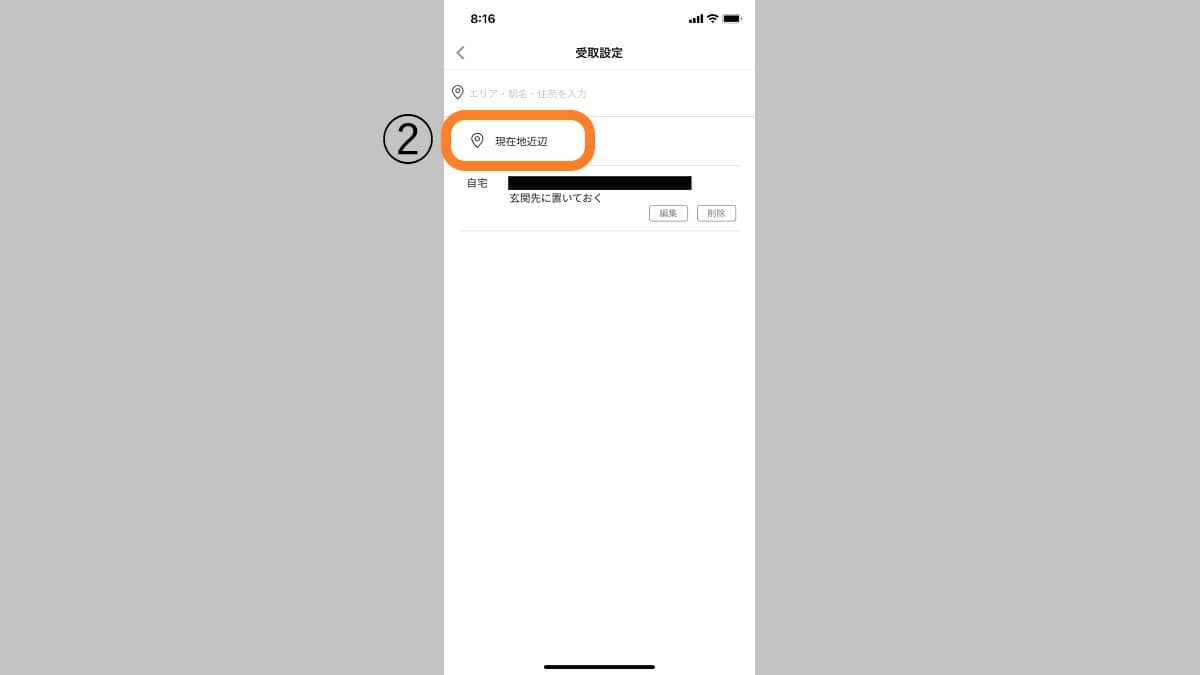 menu(メニュー)アプリでのエリア確認方法スクリーンショット②