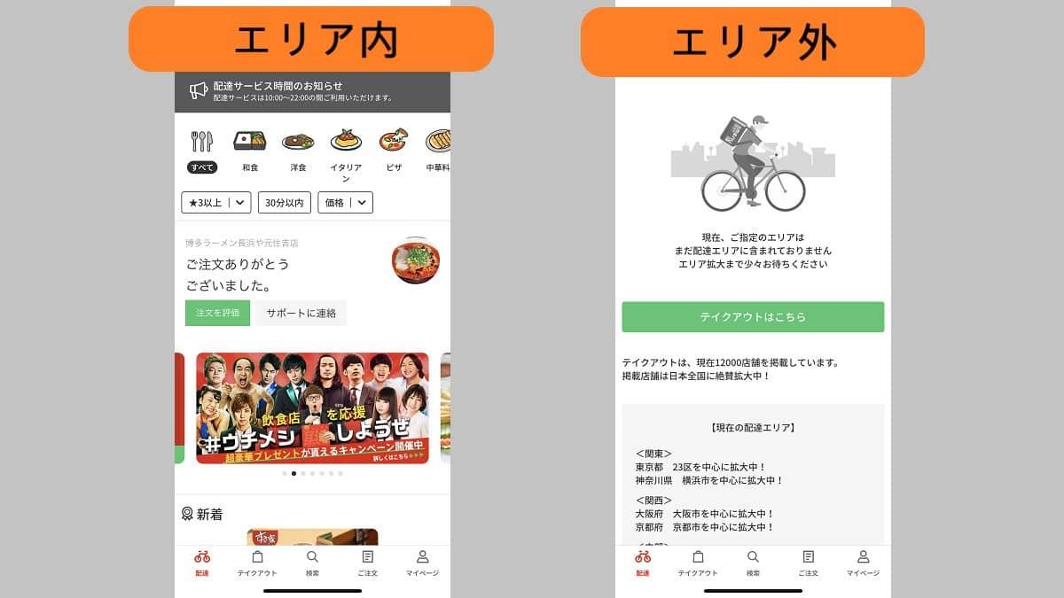 menu(メニュー)アプリでのエリア確認方法スクリーンショットエリア内とエリア外