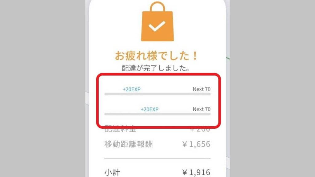 menu(メニュー)配達員のインセンティブ(経験値)画像スクリーンショット
