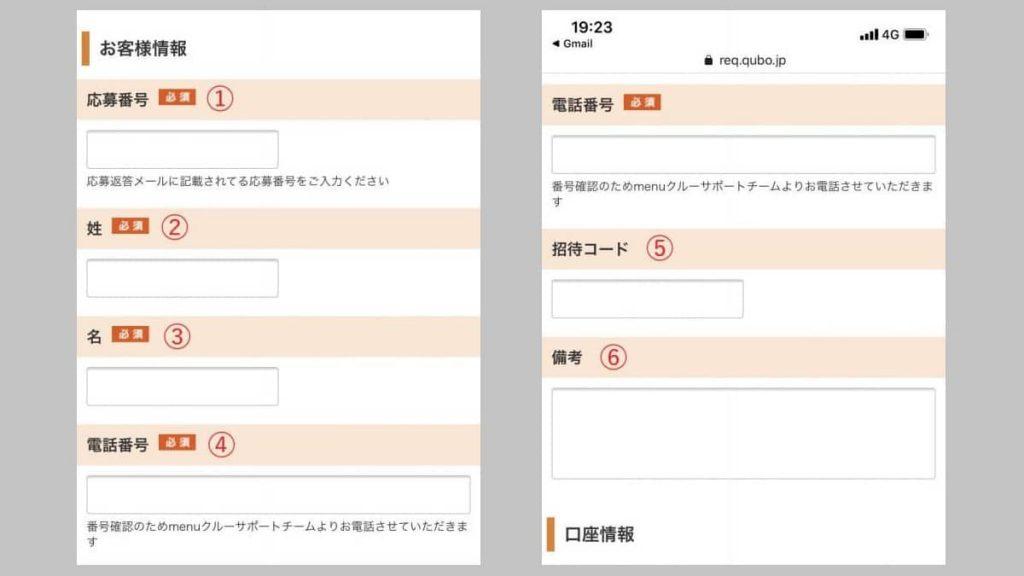 menu(メニュー)配達員登録方法の解説画像(招待コード)