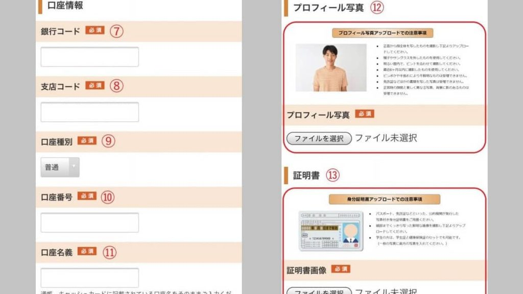 menu(メニュー)配達員登録方法の解説画像(身分証明書)