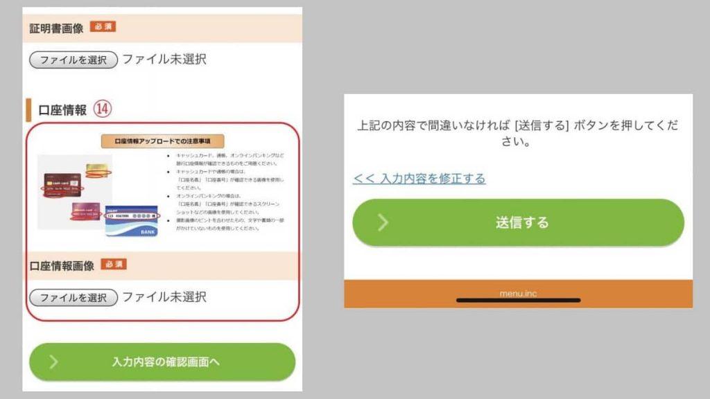 menu(メニュー)配達員登録方法の解説画像(銀行口座)