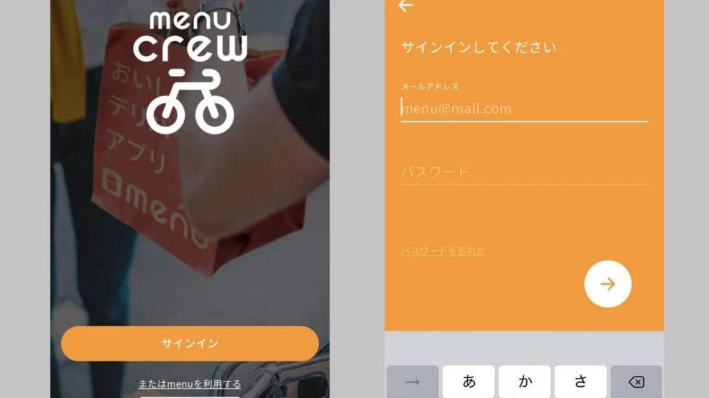 menu(メニュー)配達員登録方法の解説画像(アプリログイン)