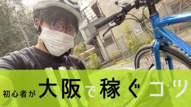 Uber Eats(ウーバーイーツ)大阪で稼げるコツ、初心者が稼げないと嘆く前にやれること