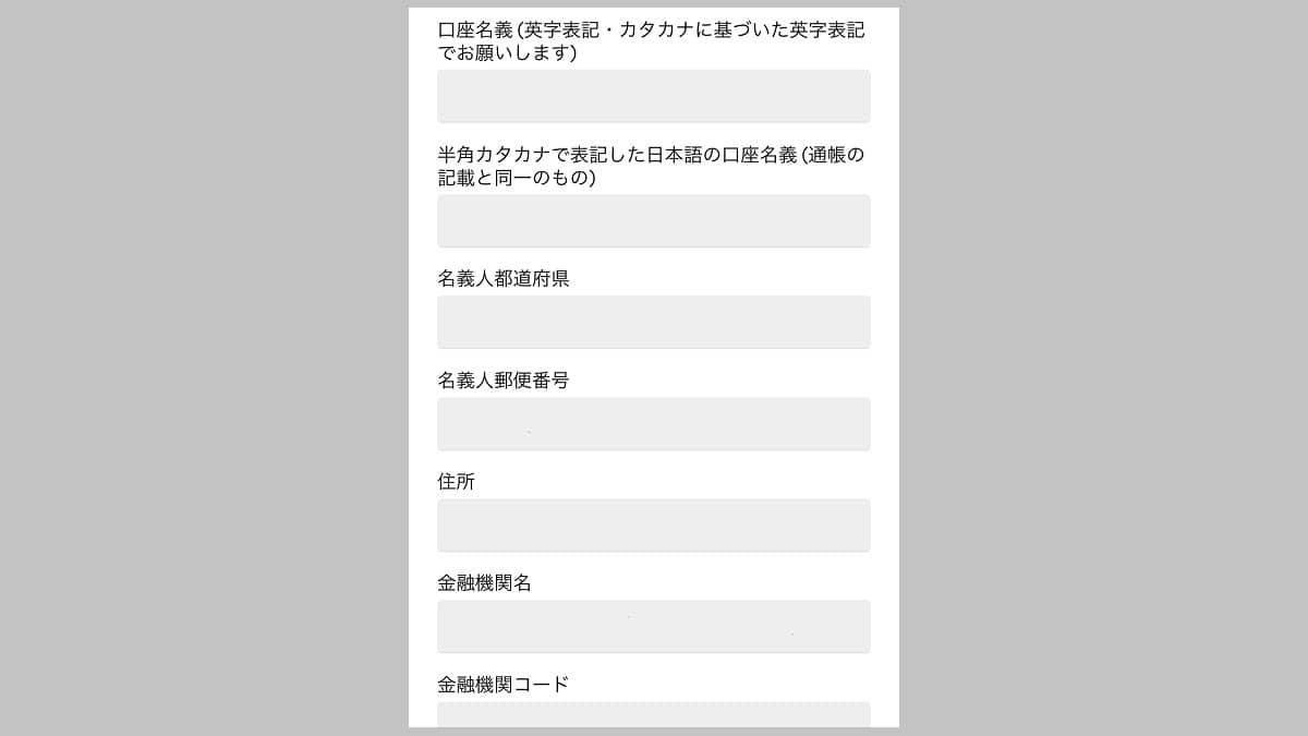 ウーバーイーツへの登録方法、手順⑦銀行口座の入力画面の画像