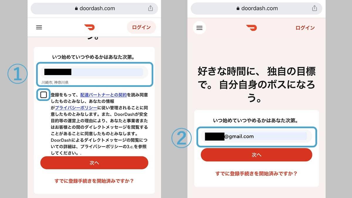 DoorDash(ドアダッシュ)Web登録方法のスクリーンショット画像①