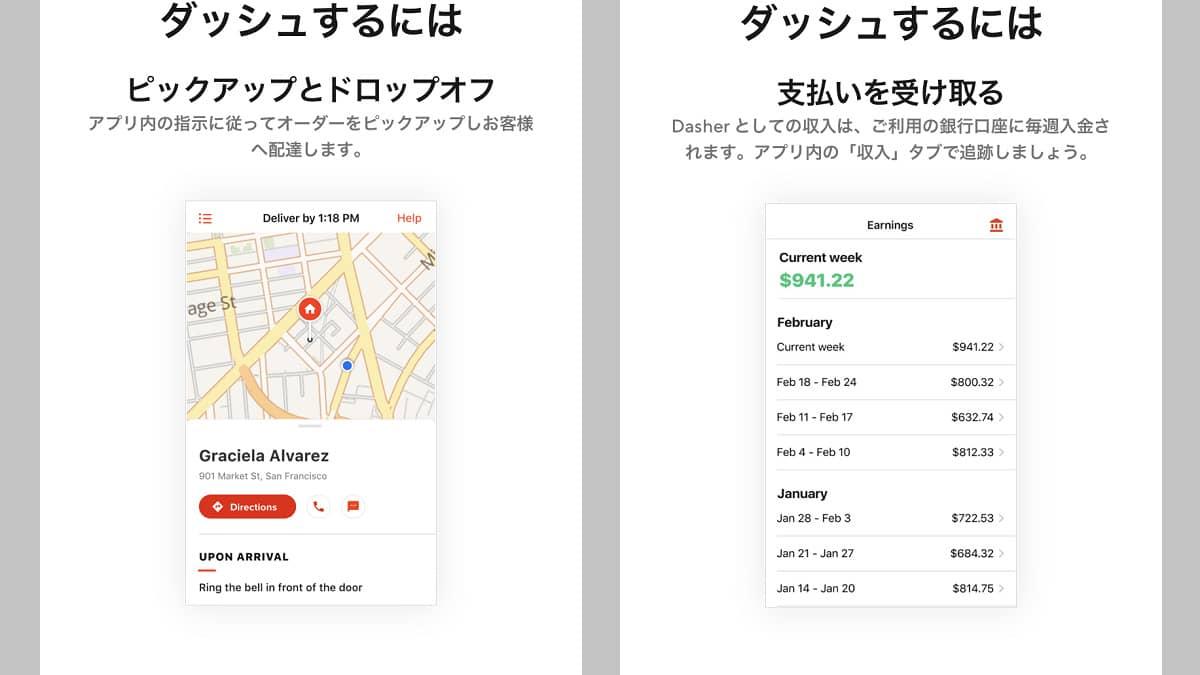 DoorDash(ドアダッシュ)配達方法のアプリスクリーンショット画像②