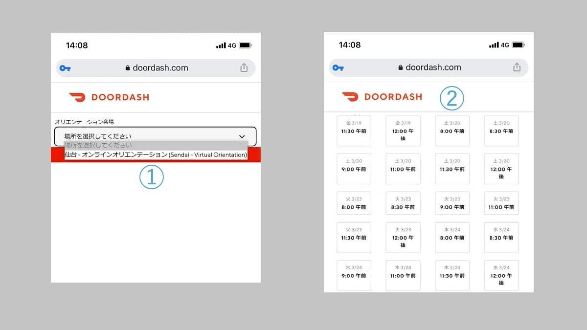 DoorDash(ドアダッシュ)登録、オリエンテーションの予約スクリーンショット