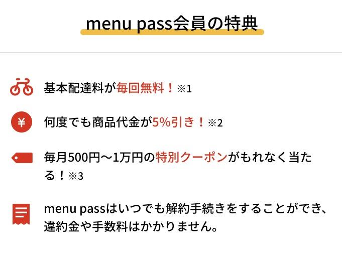 menu passの説明、基本配達料が毎回無料、商品代金が何度でも5%OFF、500~1万円の特別クーポンがもれなく当たる